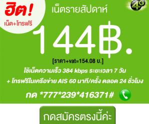 โปรเน็ต AIS รายสัปดาห์ 144 บาท ได้ทั้งเน็ตและโทรฟรี