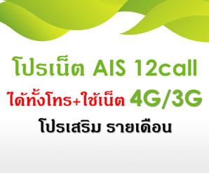 โปรเน็ต AIS 3G ISMART ได้ทั้งค่าโทรและเน็ต[4G/3G]