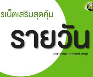 โปรเน็ต AIS 12call รายวัน ใช้เน็ต AIS 4G / 3G