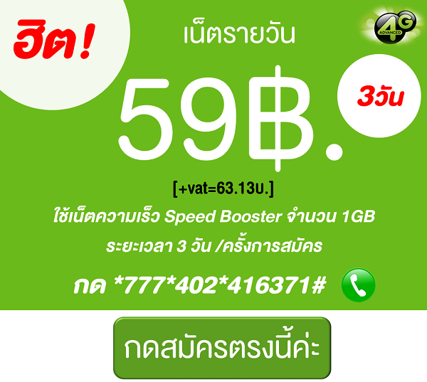 ais12call59bath_3day