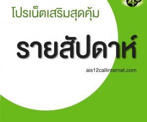 โปรเน็ต AIS 12call [4G/3G] รายสัปดาห์ อัพเดตล่าสุด