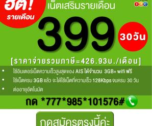 โปรเน็ต AIS รายเดือน 399 บาท ได้ใช้ทั้งเน็ต+AIS wifi ไม่จำกัด