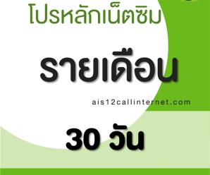 โปรเน็ต AIS [4G/3G ] โปรหลัก [อัพเดตล่าสุด ]