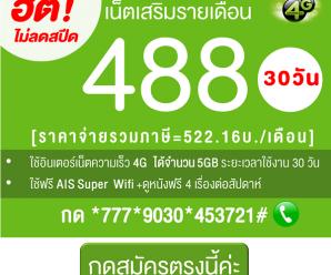 โปรเสริมเน็ต AIS 4G 488 บาท/เดือน เน็ต 5GB ไม่ลดสปีด