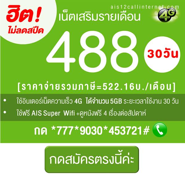 pronet-ais4G-488