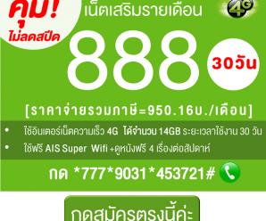 โปรเสริมเน็ต AIS 4G 888 บาท/เดือน เน็ต14GB ไม่ลดสปีด
