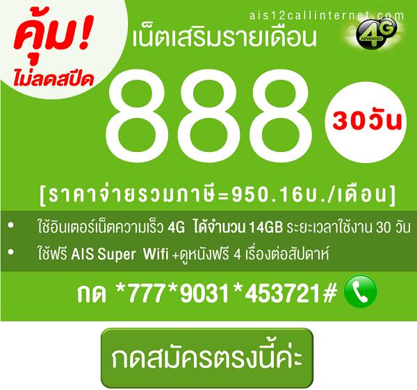 pronet-ais4G-888
