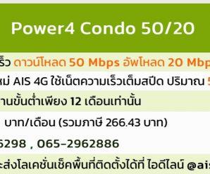 ติดเน็ตคอนโด AIS Fibre 50/20 Mbps