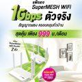 ติดเน็ตบ้านเอไอเอส 1000/500 Mbps