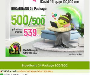 ติดเน็ตบ้าน AIS FIBRE เร็วแรง 500/500 Mbps